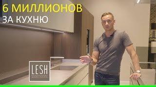 6 миллионов за кухню | LESH дизайн интерьера