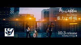 Mr.Children「重力と呼吸」NewAlbumSPOT_A