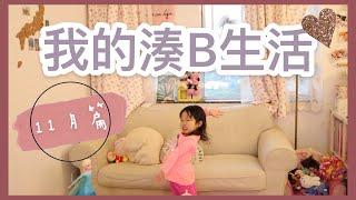 ♡我的湊B生活♡11月篇|一起床發現家裡有新Elsa玩具,羊羊竟然害怕它!?(合作影片)