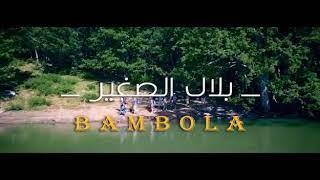 Bilal Sghir (Bambola- بومبولا) Teaser by Gosto