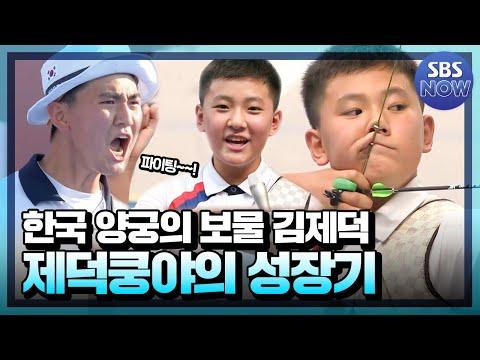 [유튜브] The growth of Kim Je-deok, a treasure of Korean archery!