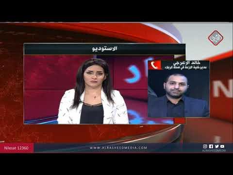 شاهد بالفيديو.. مدير خلية ازمة الزيارات المليونية في دائرة صحة كربلاء خالد الاعرجي