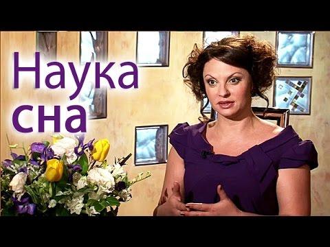 Наталья Толстая - Наука о сне