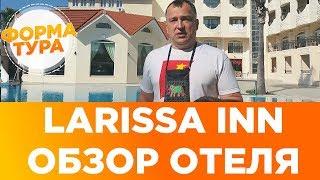 Larissa Inn Лариса Инн Обзор отеля Турция Чамьюва