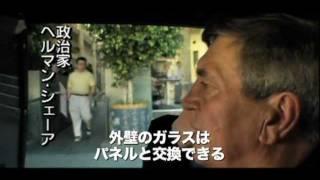 映画「第4の革命 - エネルギー・デモクラシー」予告編