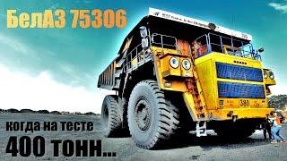 тест БЕЛАЗа: 400 ТОНН УЖАСА