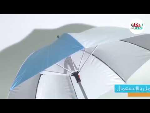 مظلة مكة المكيفة