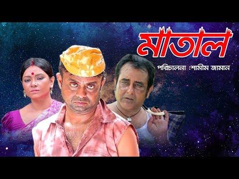 Montu Matal   Akhomo Hasan   Shamim Zaman   New Comedy Natok 2019