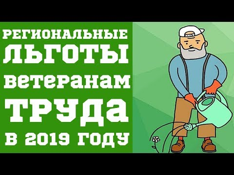 Региональные льготы Ветеранам Труда в 2019 году