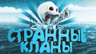 ТОП-5 странных кланов в clash of clans