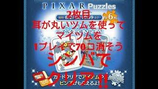 ディズニーツムツム8月イベントPIXARPuzzles2枚目耳が丸いツムを使ってマイツムを1プレイで70コ消そうシンバスキル55→4のみでクリア‼