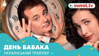 День бабака | День сурка (1993) | Український трейлер
