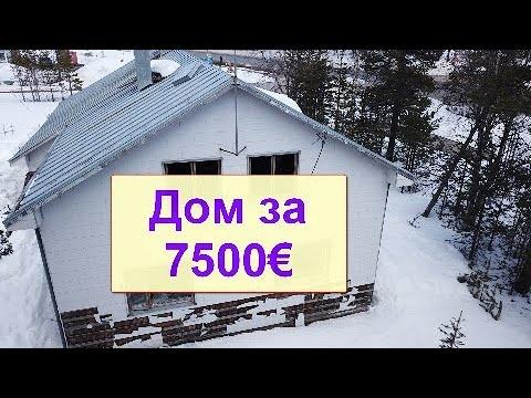 Недвижимость за копейки в Финляндии.