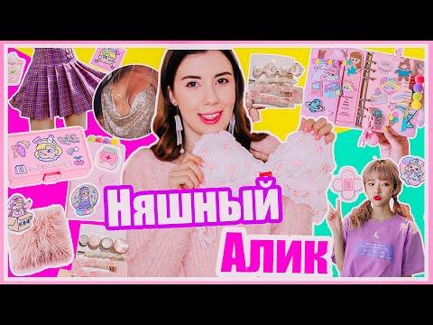НЯШНЫЙ АЛИК // Распаковка милашных товаров с алиэкспресс