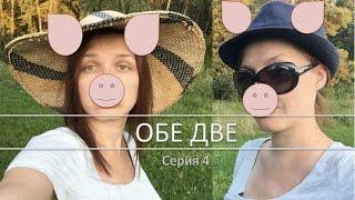 Люди - свиньи!