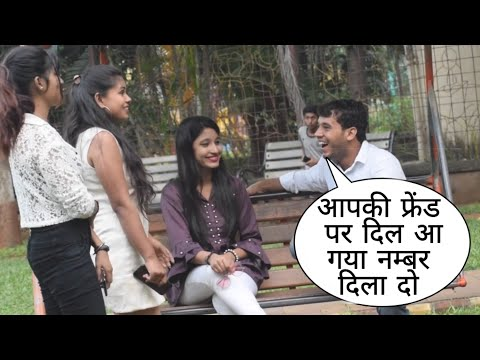 Mera Aapki Friend Par Dil Aa Gya NUmber Dilado Iska Prank On Cute Girl By Desi Boy With Twist