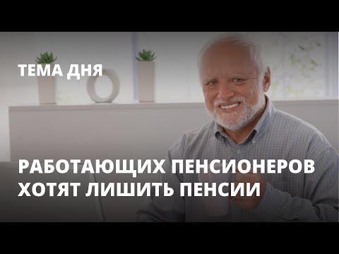 Работающих пенсионеров хотят лишить пенсии - Тема дня