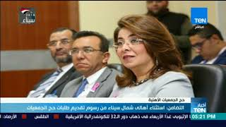 التضامن : استثناء أهالى شمال سيناء من رسوم تقديم طلبات حج الجمعيات