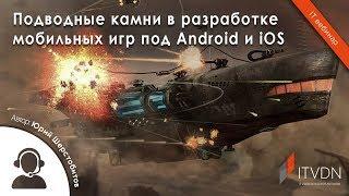 Подводные камни в разработке мобильных игр под Android и iOS