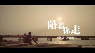 王浩信 Vincent & 譚嘉儀 Kayee - 陪著你走 (合唱版) Official MV