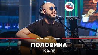 🅰️ Ka-Re - Половина (LIVE @ Авторадио)