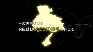 県政150周年記念映像「兵庫五国で歩んだ歴史」