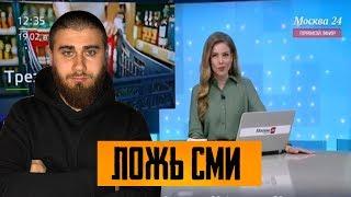 ЛОЖЬ СМИ Москва 24. Лоббирование.