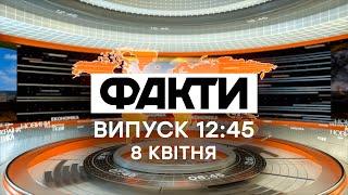 Факты ICTV - Выпуск 12:45 (08.04.2020)