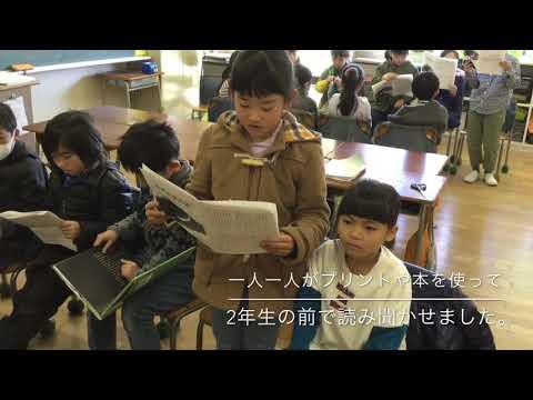 和光鶴川小学校 3年生から2年生へ 読み聞かせ
