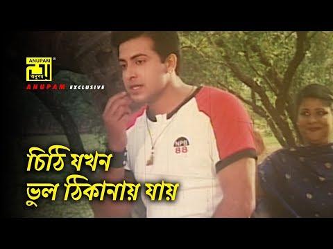 চিঠি যখন ভুল ঠিকানায় যায় | Shakib Khan | RIaz | Badha | Movie Scene