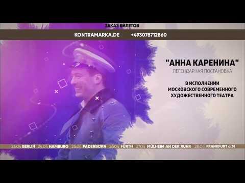 МСХТ в Германии - Анна Каренина | Kontramarka.de