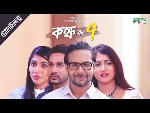 Kakkho No. 07 | Bangla Telefilm | Sajal Nur | Shoshi | A K Azad | Samia Othoi | Channel i TV
