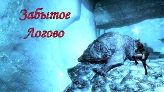Skyrim: (Мод) - Забытое Логово - (Забытые подземелья / Forgotten Dungeons) (#3)