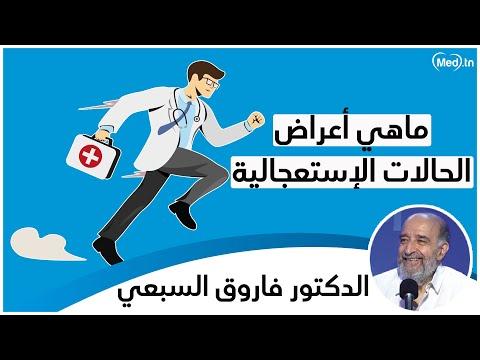 أعراض الحالات الإستعجاليّة (الجراحة الإستعجاليّة الباطنيّة)