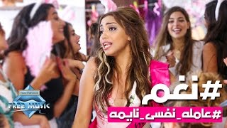 Nagham - 3amla Nafsy Nayma (Official Music Video) | (نغم - عامله نفسي نايمه (فيديو كليب