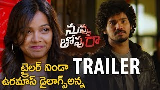 Nuvvu Thopu Raa Movie Latest Theatrical Trailer 2019   Sudhakar Komakula  Nitya Shetty  Nirosha