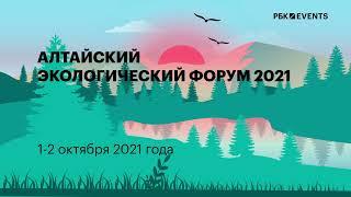 Интервью - Виталий Недельский. Алтайский Экологический Форум 2021