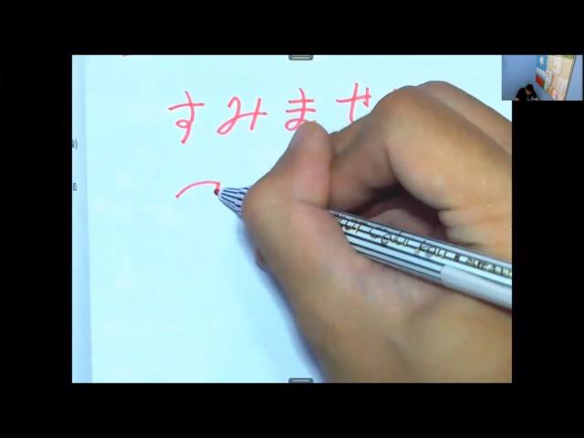 สอนภาษาญี่ปุ่นออนไลน์ (ครูไบร์ท) ไดจิ1 บทที่ 1 เรื่อง ฉันชื่อหลินไท่ ตอนที่ 1/4