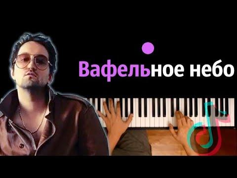 Roman Pierro - Вафельное небо (Хит ТикТока) ● караоке   PIANO_KARAOKE ● ᴴᴰ + НОТЫ & MIDI