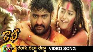Rakhi Telugu Movie Songs | Rangu Rabba Rabba Video Song | Jr NTR | Ileana | Charmi | DSP
