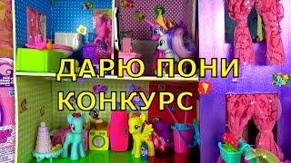 ДАРЮ ПОНИ Конкурс от Леночки 2017 самодельный домик для Пони своими руками май литл пони бесплатно