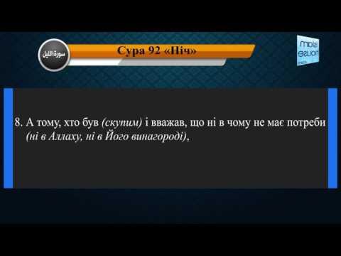 Читання сури 092 Аль-Лайл (Ніч) з перекладом смислів на українську мову (Абд Аллах аль-Джухані)