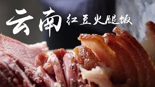 Yunnan Old Ham Boiled with Red Beans and Corn-Powder and Hawthorn Rice