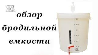 Бродильная емкость с гидрозатвором и краном