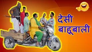 पंजाबी कॉमेडी देसी बाहूबली - Desi Baahubali - हास हास के कमला हो जाना - Full  Punjabi Comedy Films