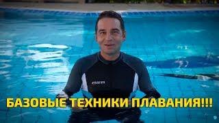 Базовые техники плавания