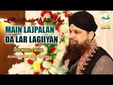 Mein Lajpalan Dey