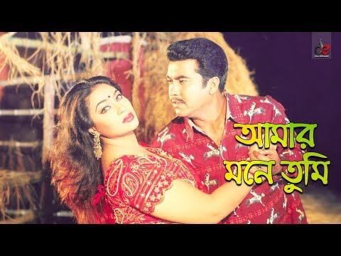 Amar Mone Tumi | Bangla Movie Song | Manna | Popy | Love Song
