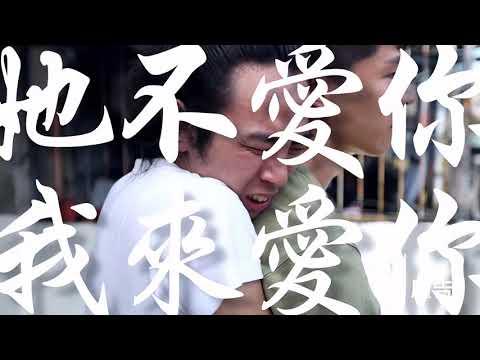 讓我來愛妳 - 自殺防治宣導短片
