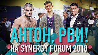 Хабиб Нурмагомедов против Тони Роббинса (и Ричарда Гира) — Синергия Форум 2018 / АНТОН, РВИ!